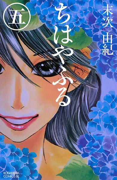 ちはやふる (5)