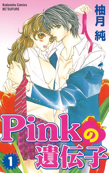 Pinkの遺伝子 (1)