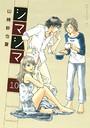 シマシマ (10)