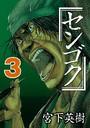 センゴク (3)