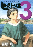 ヒストリエ 3