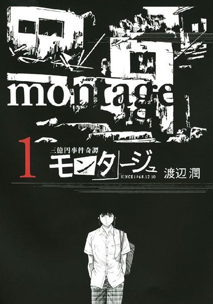三億円事件奇譚 モンタージュ 1