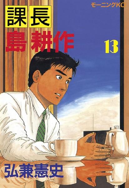 課長 島耕作 (13)
