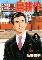 社長 島耕作 (3)