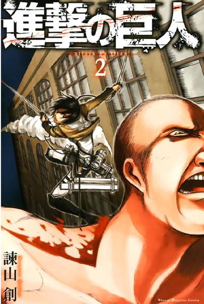 進撃の巨人 attack on titan 2
