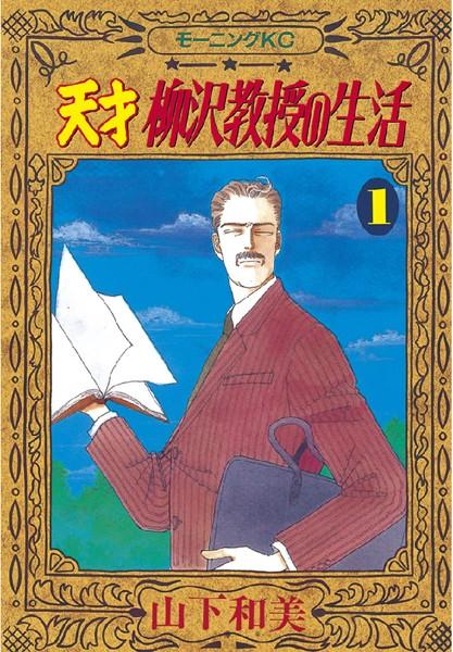 天才柳沢教授の生活 (1)