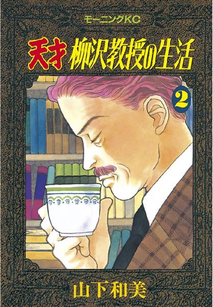 天才柳沢教授の生活 (2)