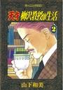 天才柳沢教授の生活 2