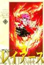 魔法騎士レイアース 1