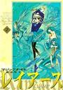 魔法騎士レイアース 2