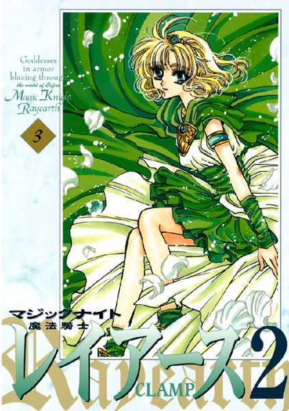 魔法騎士レイアース2 (3)