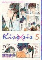 Kiss×sis 5