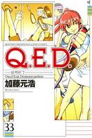 Q.E.D. 証明終了 33