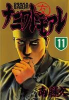 ナニワトモアレ (11)