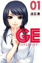 GE〜グッドエンディング〜 (1)