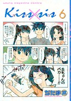 Kiss×sis 6
