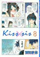 Kiss×sis 8