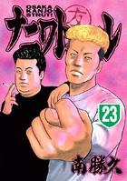 ナニワトモアレ (23)