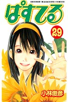 ぱすてる (29)