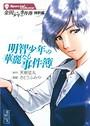金田一少年の事件簿 特別編 1