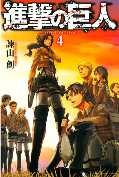 進撃の巨人 attack on titan 4