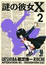 謎の彼女X (2)