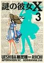 謎の彼女X (3)
