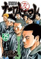 ナニワトモアレ (25)