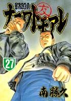 ナニワトモアレ (27)