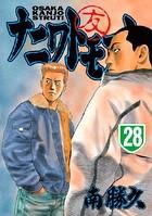 ナニワトモアレ (28)