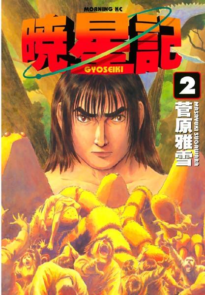 暁星記 (2)