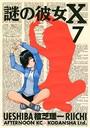 謎の彼女X (7)