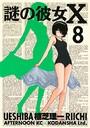 謎の彼女X (8)