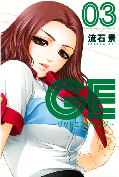 GE〜グッドエンディング〜 (3)