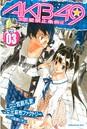 AKB49〜恋愛禁止条例〜 3