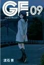 GE〜グッドエンディング〜 (9)