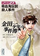 金田一少年の事件簿File 27
