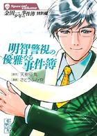 金田一少年の事件簿 特別編 2