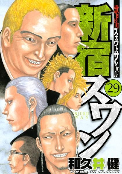 新宿スワン 29