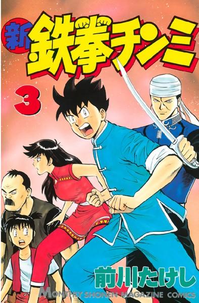 新鉄拳チンミ (3)