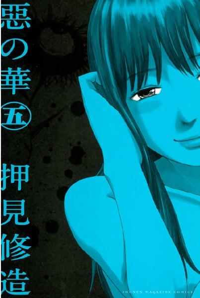惡の華 (5)
