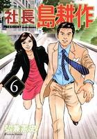 社長 島耕作 (6)
