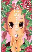 ちはやふる (7)