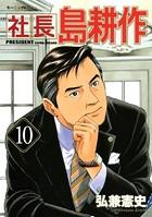 社長 島耕作 (10)
