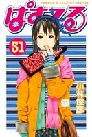 ぱすてる (31)