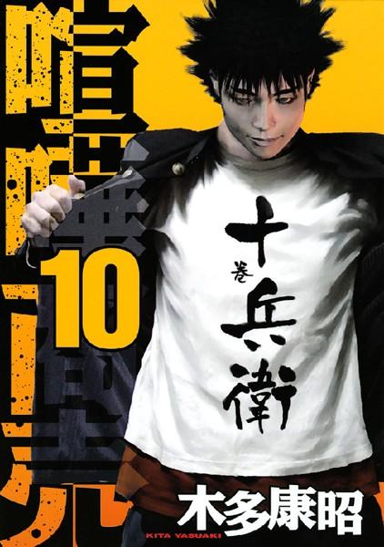 喧嘩商売 10