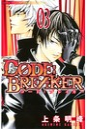 C0DE:BREAKER 3