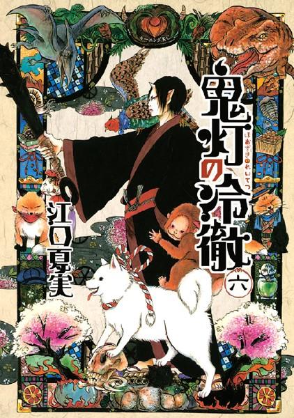 鬼灯の冷徹 (6)