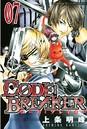 C0DE:BREAKER 7