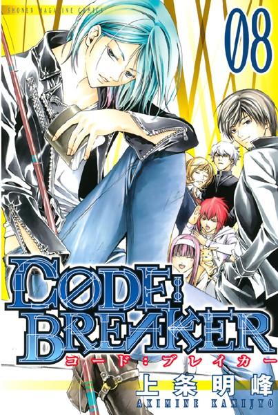 C0DE:BREAKER 8